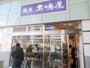 銀座一丁目、有楽町、東京駅から歩いていける酒屋 銀座君島屋の店頭