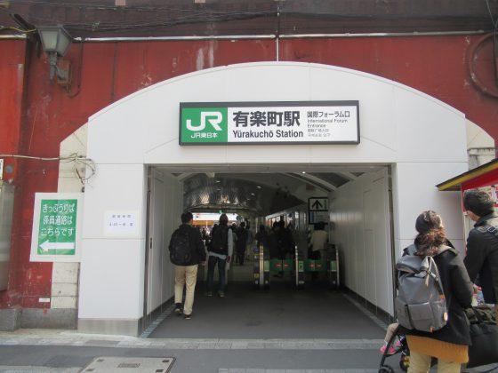 東京駅から一駅のJR有楽町駅国際フォーラム口