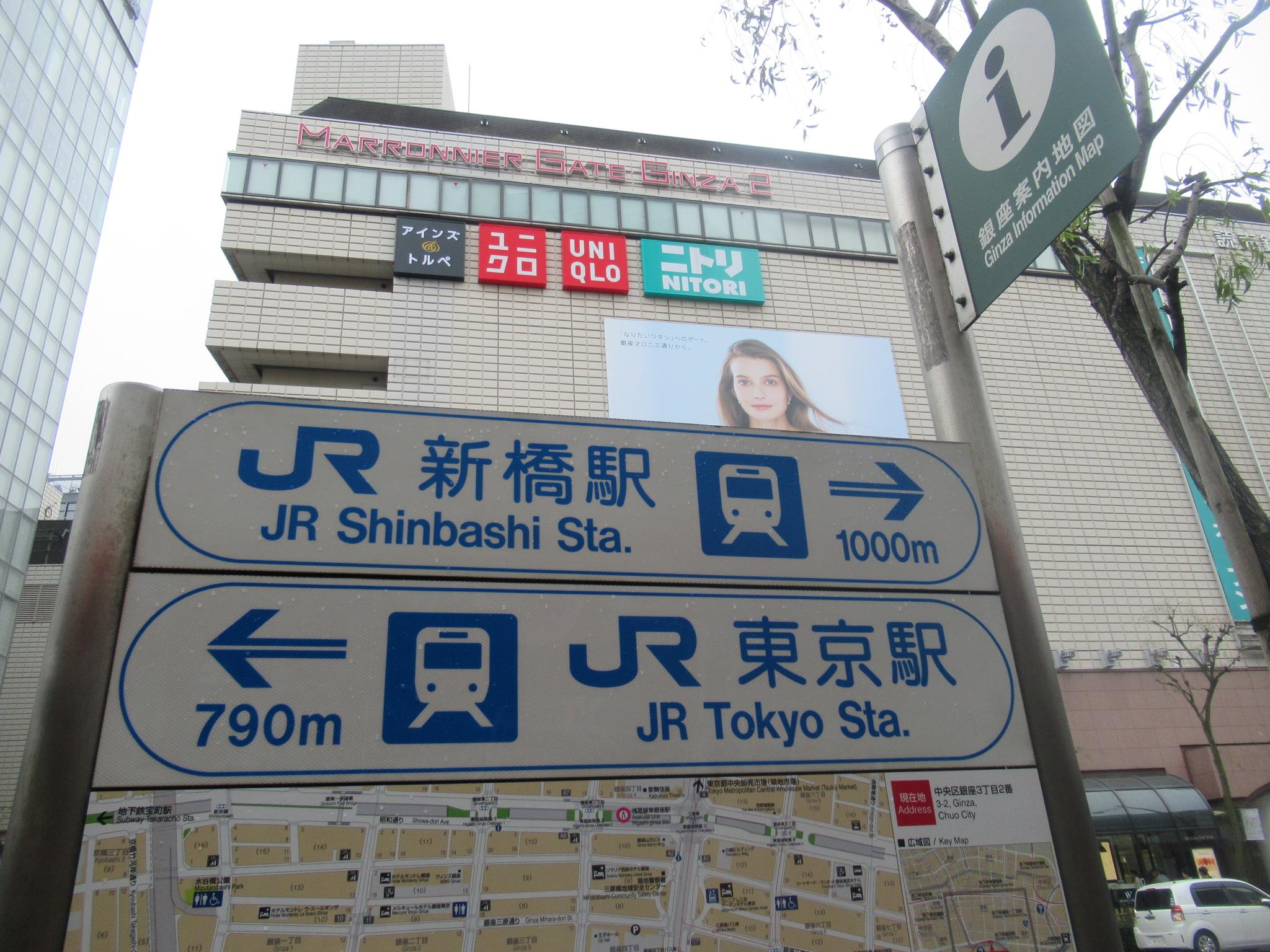 東京駅まで790mと書かれたプランタン銀座前の看板
