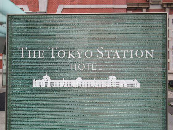 東京ステーションホテルの看板