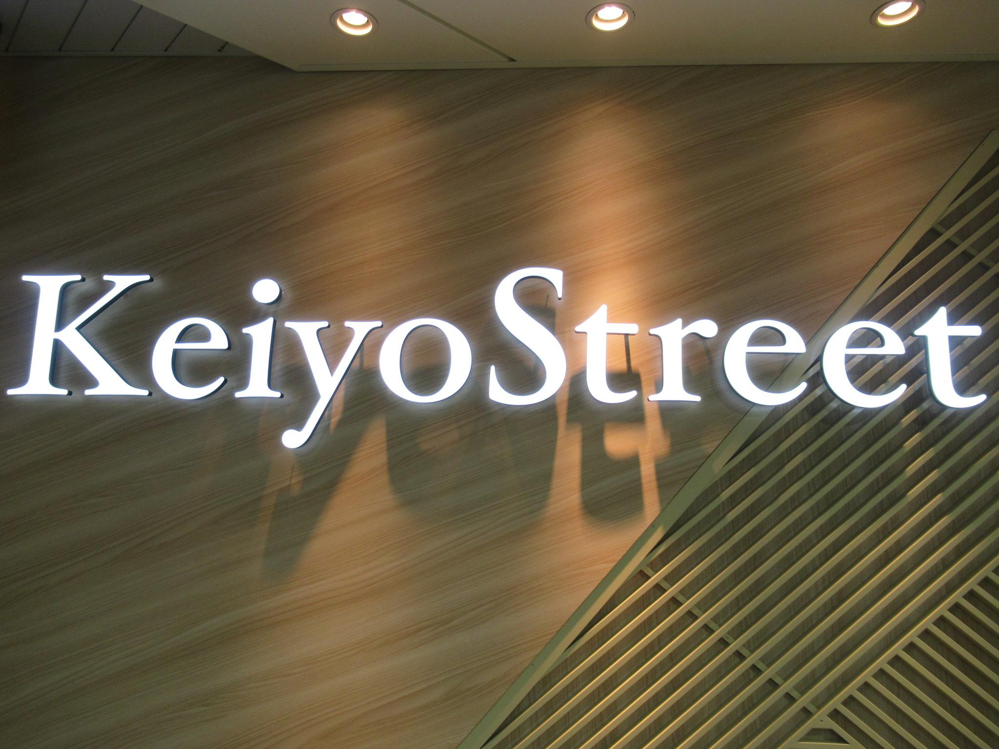 Keiyo Streetの看板
