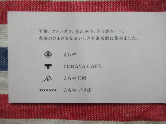 TORAYA TOKYOで購入できるブランド一覧