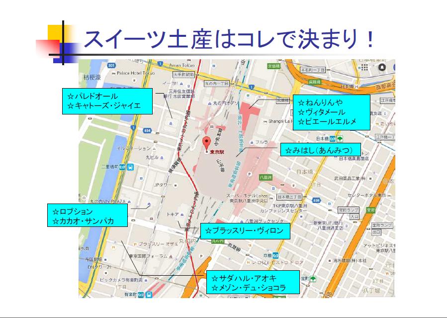 知人に手渡した東京駅周辺のスイーツ手土産マップ