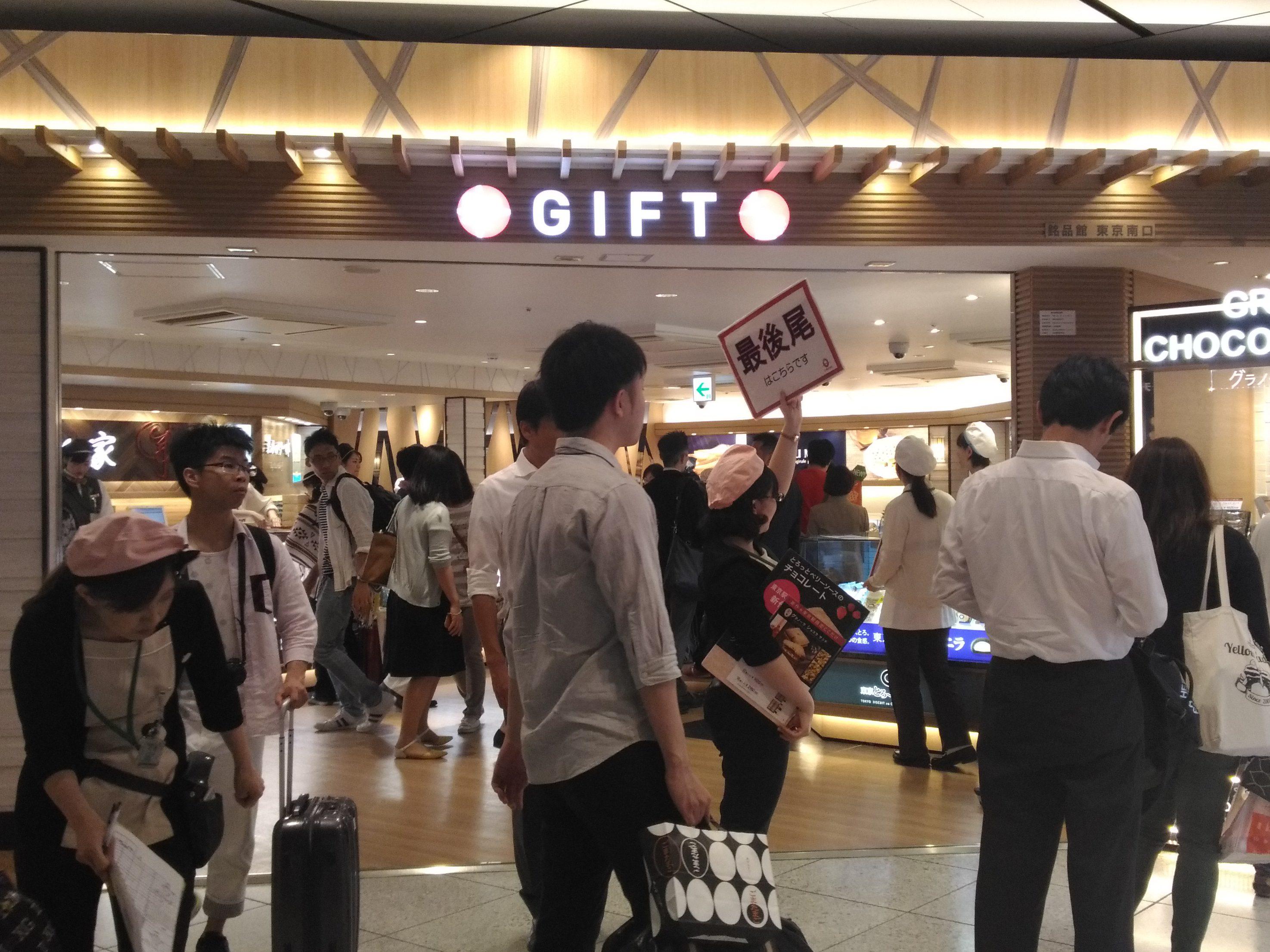 ねんりん家の入っている東京駅の銘品館南口