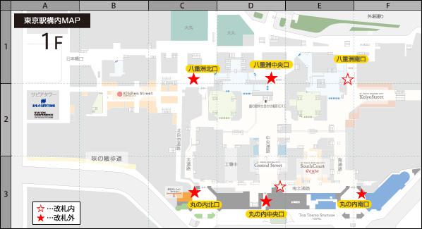 東京エキマチ配布地図