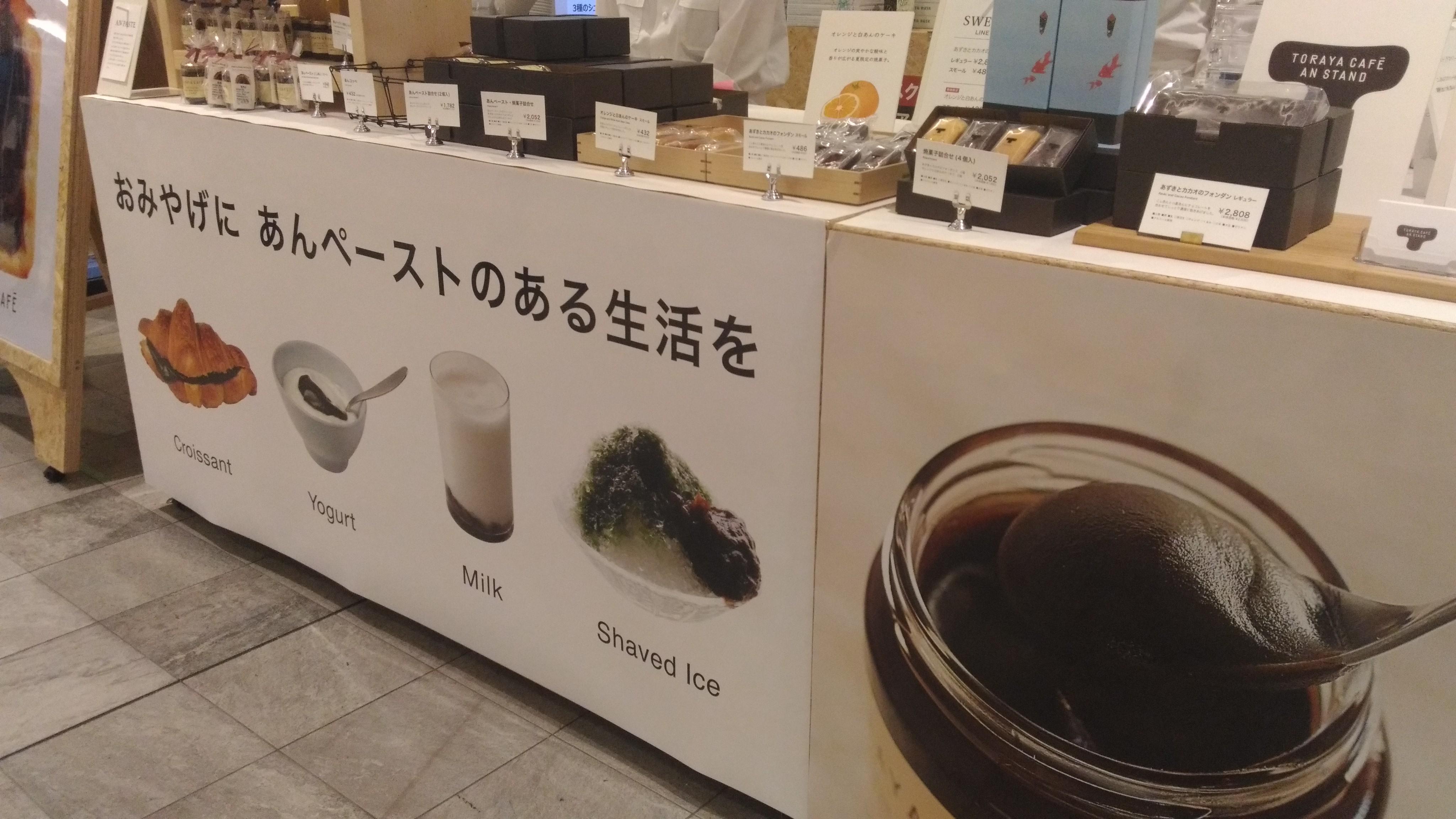 TORAYA CAFE特設店看板に書かれたあんペースト使用例
