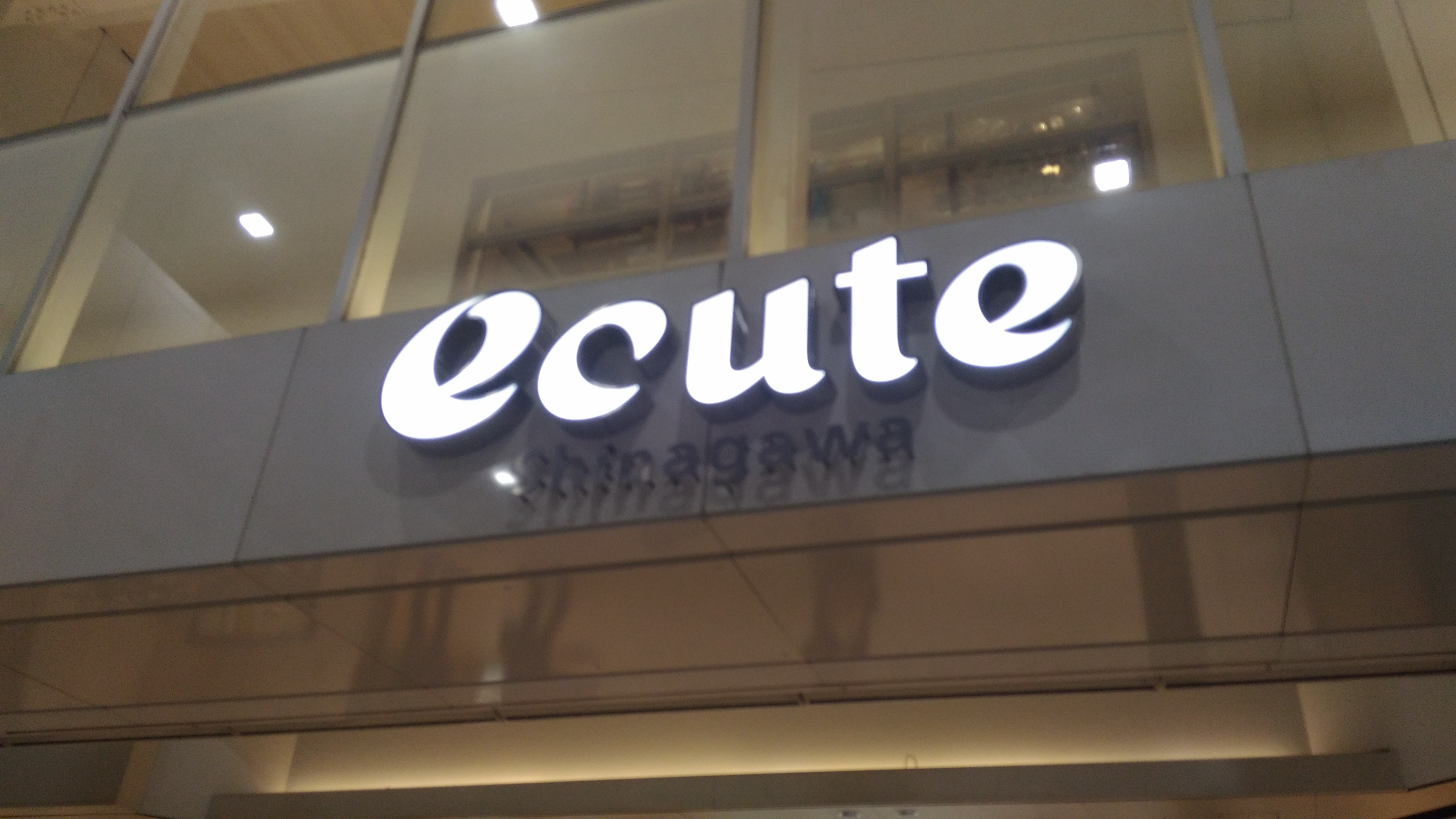 ecute品川の看板