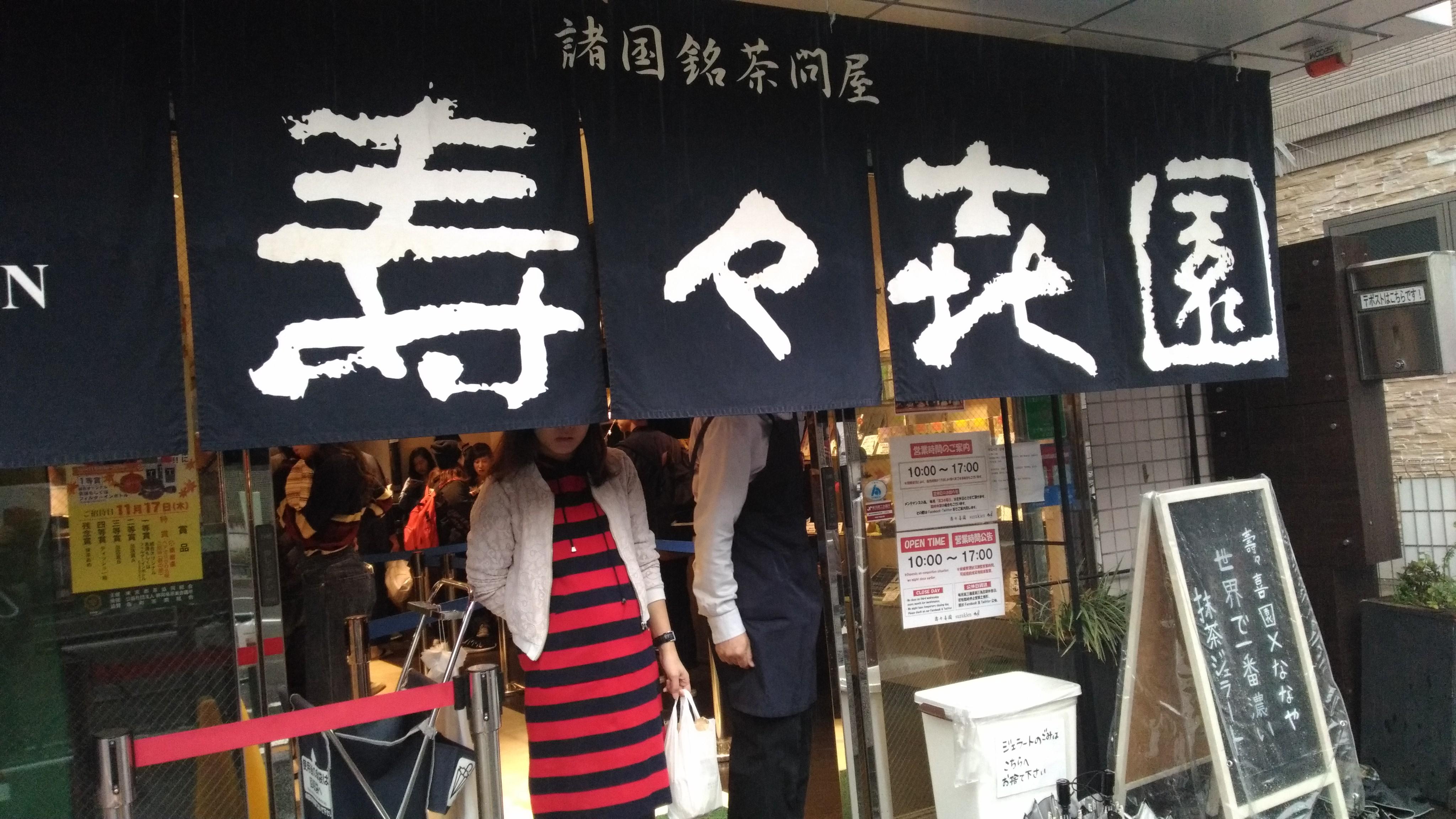 世界一濃厚な抹茶ジェラートが食べられる壽々喜園 浅草本店