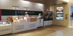 東京駅のチーズガーデン臨時店