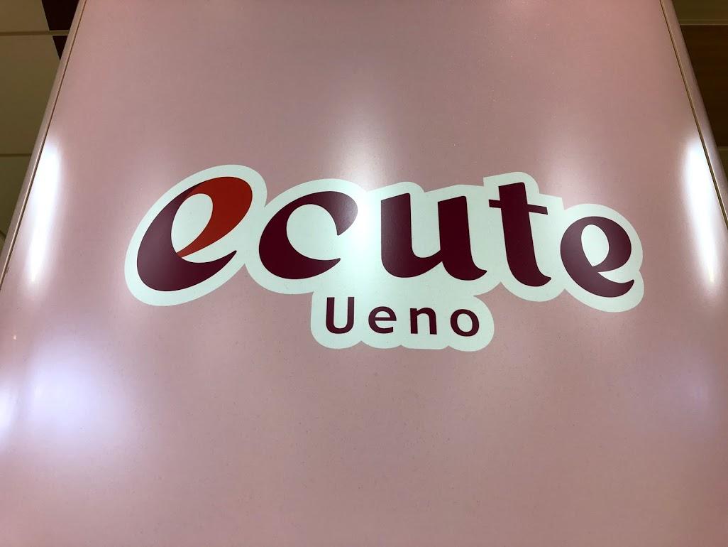 ecute上野の看板