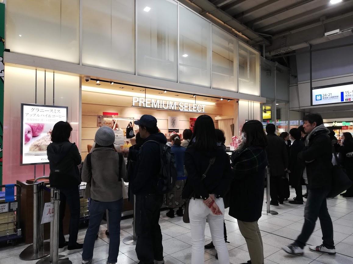 JR品川駅プレミアムセレクトのひとだかり