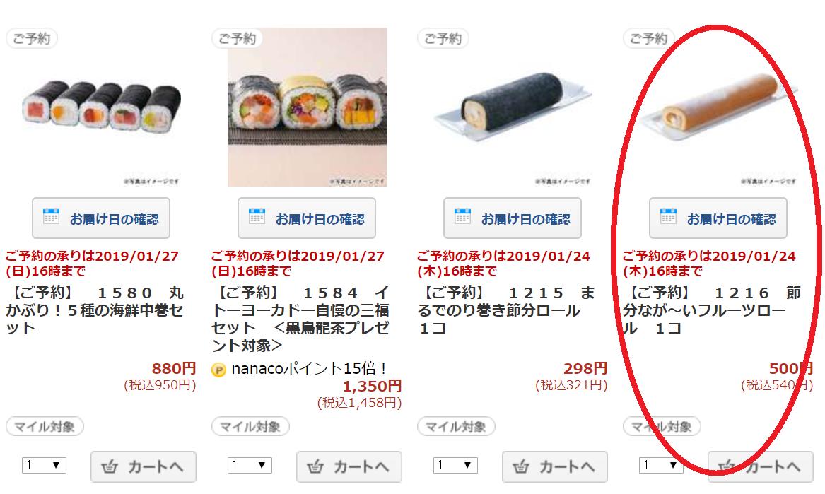 ネットスーパーの注文画面にロールケーキが表示されているところ