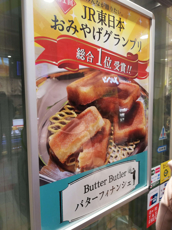 JR東日本おみやげグランプリの総合1位を謳ったポスター