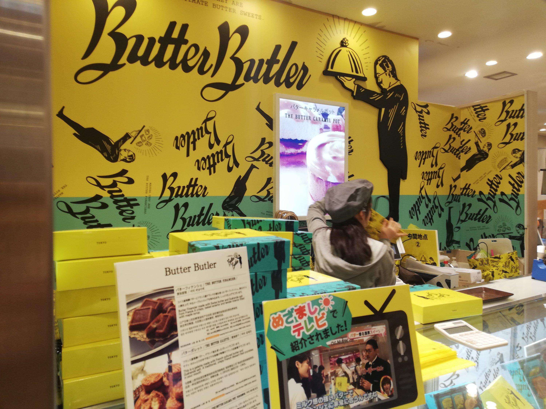 エキュート品川内に出店中のバターバトラー