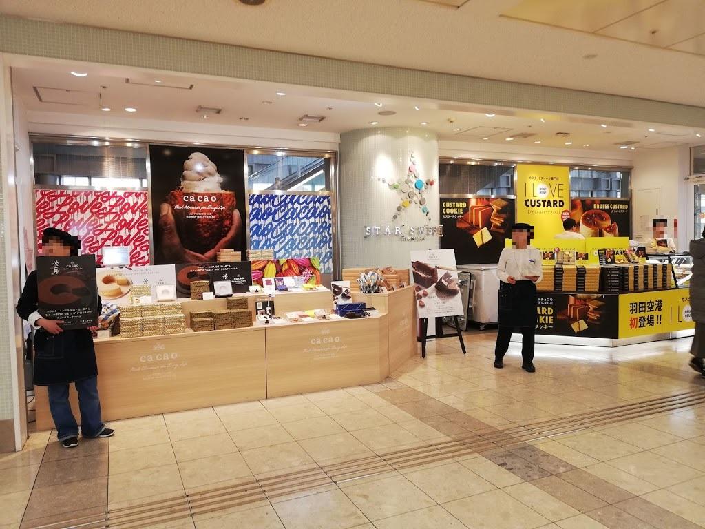 羽田空港のお土産売り場