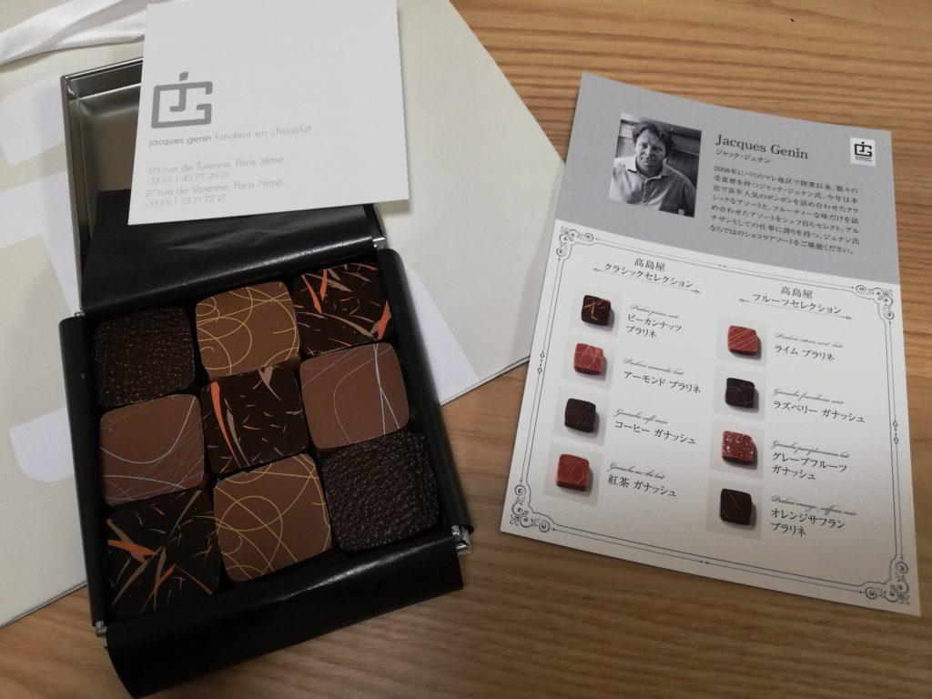 ジャック・ジュナンのチョコレート