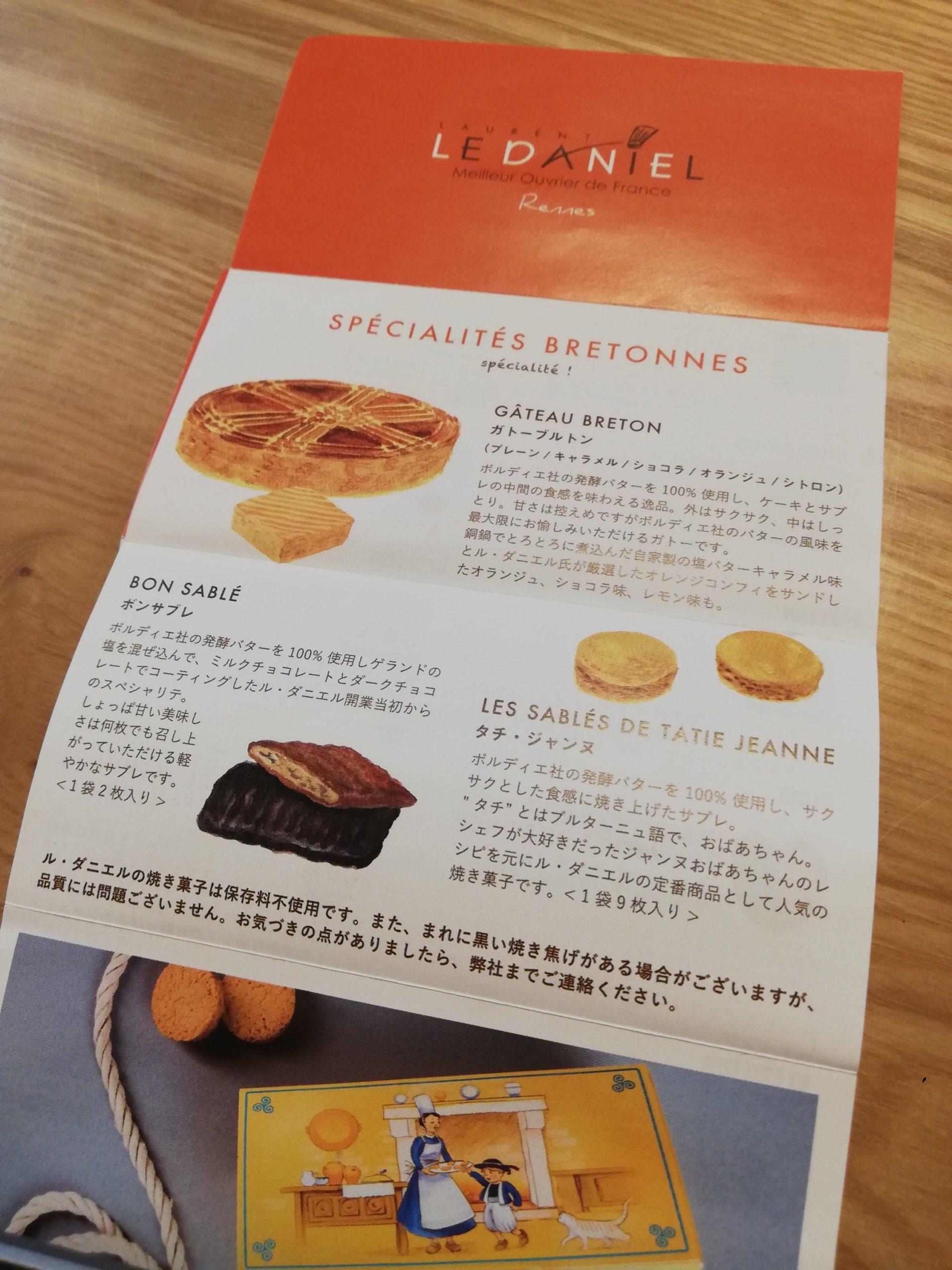 ローラン・ル・ダニエルの焼き菓子説明