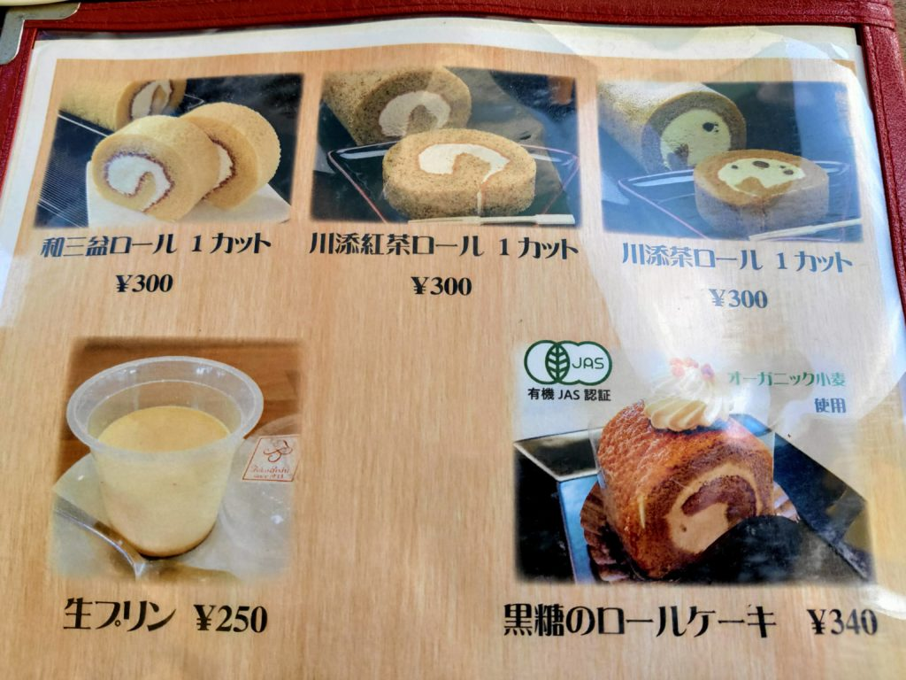 KagerouCafeメニュー
